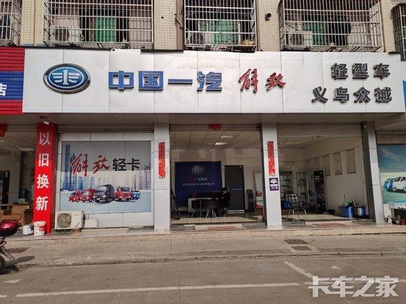 义乌市众诚汽车销售有限公司