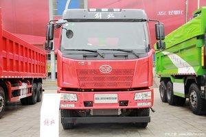 购解放J6L自卸车 享高达0.85万优惠