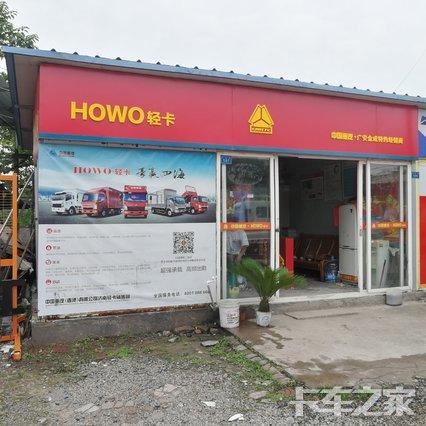 广安市金成车业有限公司(重汽豪沃轻卡)