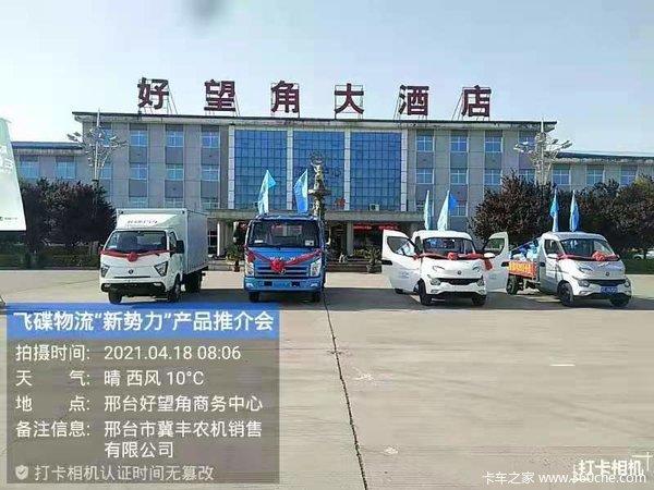 """飞碟物流""""新势力""""产品推介会-邢台冀丰飞碟Q3上市发布会"""