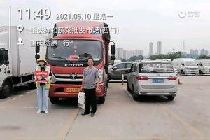 重庆途展每月关怀日进行中 科技奥铃承载未来