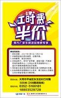 一汽解放服务中心【大同远大】青汽车辆维修工时费半价