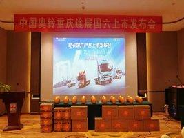 中国奥铃重庆途展国六上市发布会圆满结束