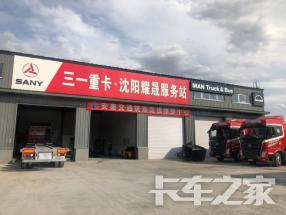 沈阳耀晟汽车销售有限公司