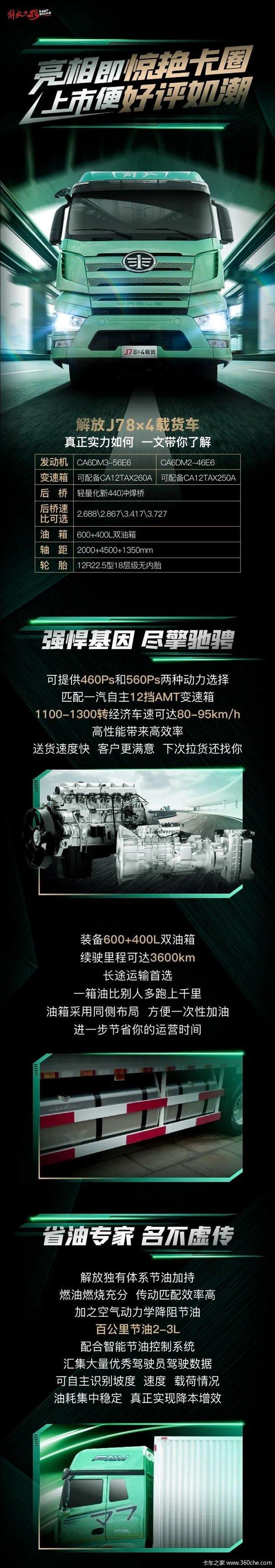 560马力+AMT+液缓!解放J7 8X4载货配置清单来了!
