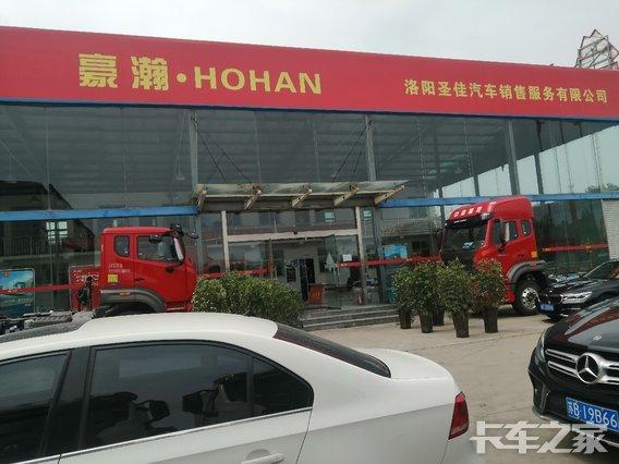 洛阳圣佳汽车销售服务有限公司