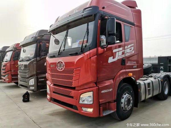 降价促销沧州解放JH6牵引车仅售28.15万