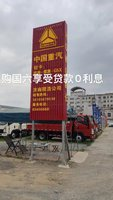 中国重汽轻卡厂家金融免息政策大开放,欢迎到店咨询!