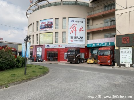 南通弘荣汽车销售服务有限公司