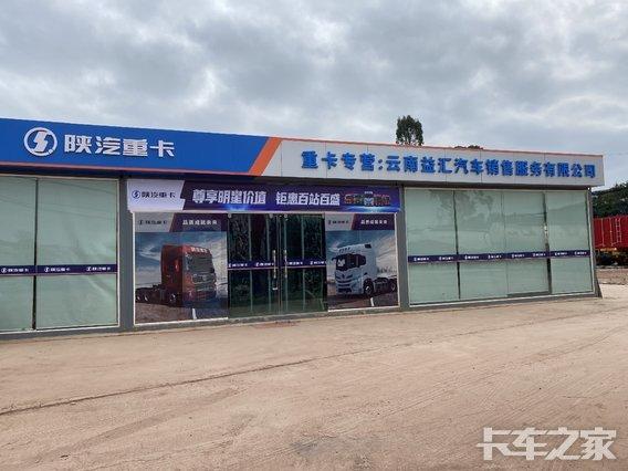 云南益汇汽车销售服务有限公司