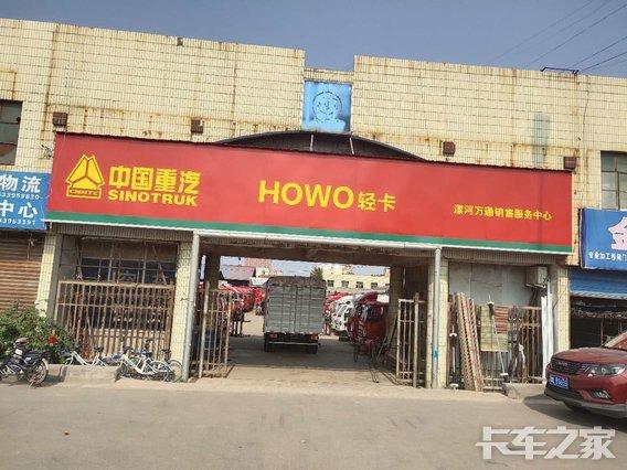 漯河市万通汽车销售服务有限公司(三环十通)