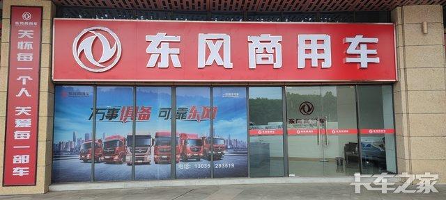 湖北睿行汽车销售服务有限公司