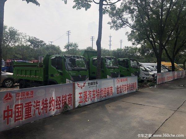 万豪新源汽车销售服务(北京)有限公司(欧马可)
