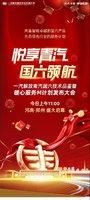 """""""悦享青汽 国六领航"""",国六技术品鉴暨暖心服务M计划发布大会成功"""