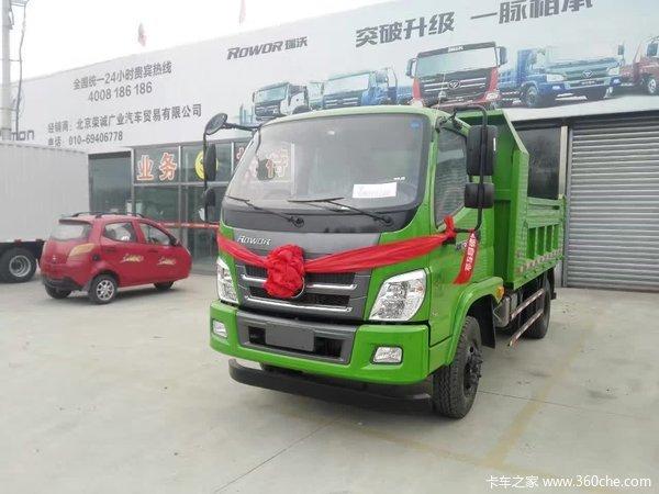 回馈用户北京瑞沃金刚自卸车钜惠0.5万