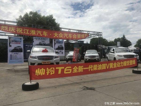 新车促销延边帅铃T6皮卡现售12.28万元