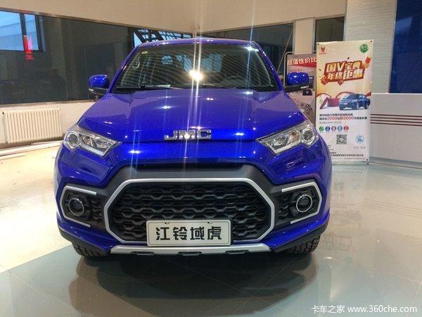 新车到店呼和浩特江铃域虎仅售14.82万