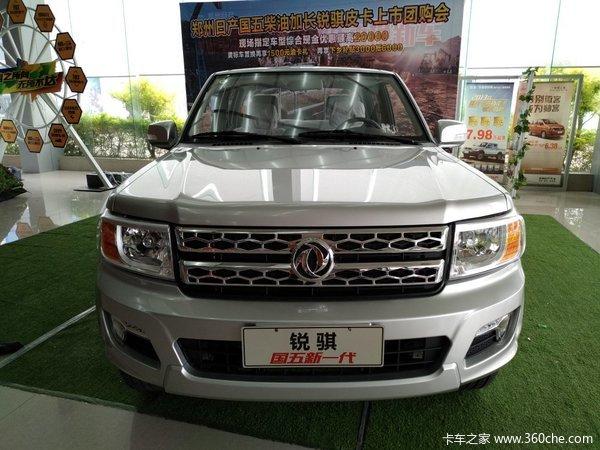 新车促销茂名东风锐骐皮卡现售8.48万