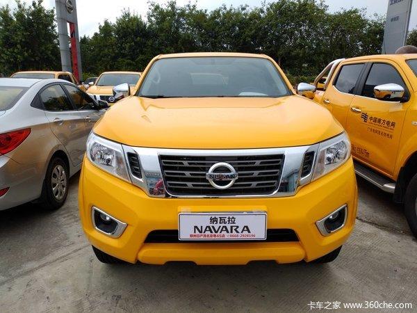 售15.98万茂名郑州日产纳瓦拉皮卡促销