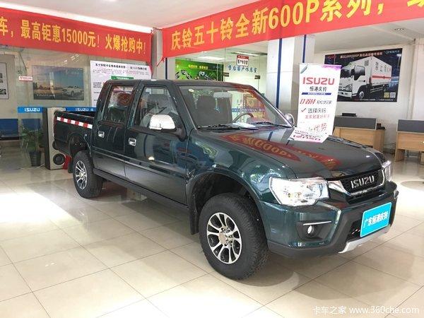 厂家促销广州五十铃TF皮卡直降1.62万