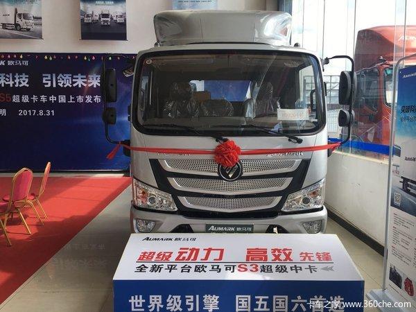 仅售12.48万昆明欧马可S3载货车促销