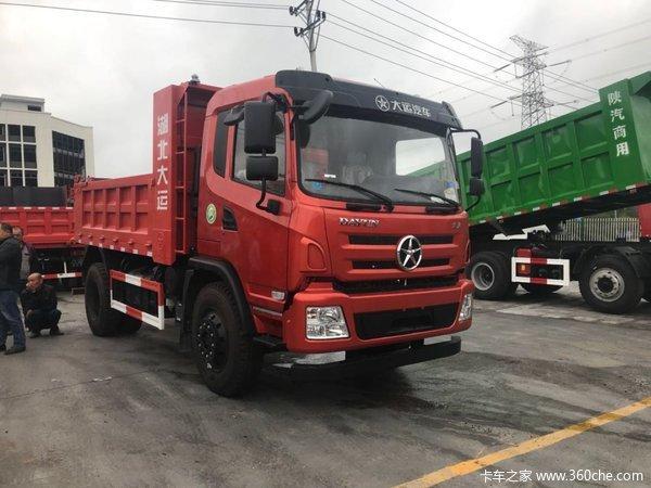 新车优惠重庆风度自卸车仅售16.28万元