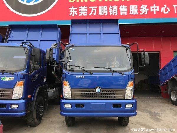 新车优惠东莞王牌7系自卸仅14.28万起