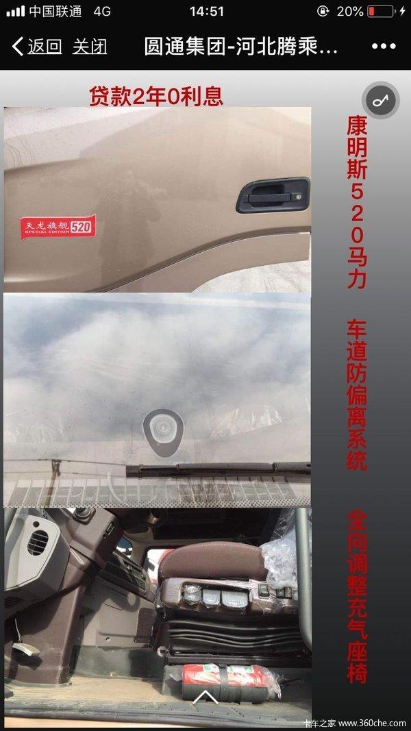 东风天龙旗舰520到店实拍