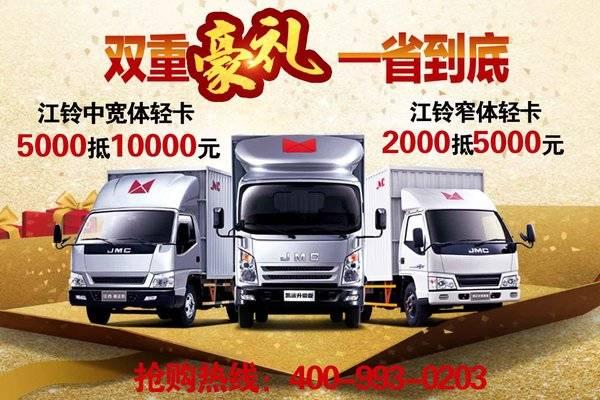 江铃顺达4.1米宽体载货车优惠高达0.5万