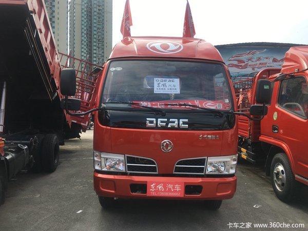 仅售5.98万重庆福瑞卡F4载货车促销中
