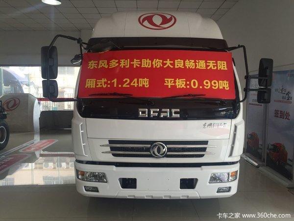 冲刺销量多利卡D6载货车仅售8.5万元