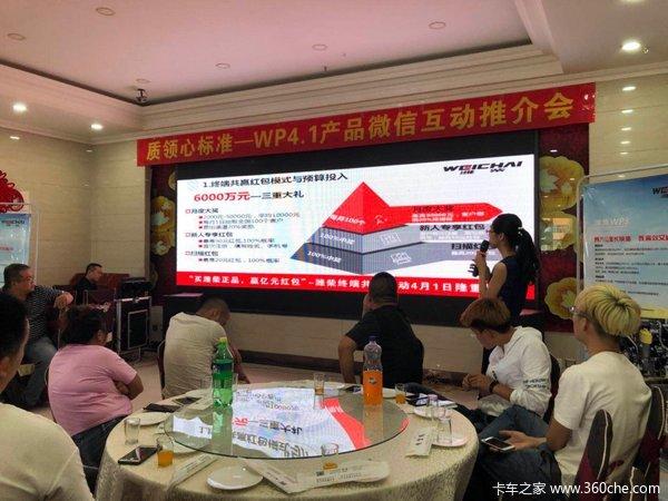 海华兴业联合潍柴厂家举办微信推广会