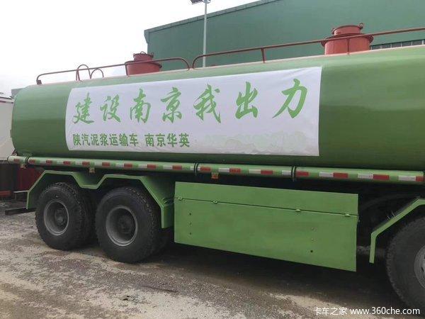 新车优惠南京陕汽污泥自卸车仅39.5万