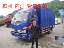 水城江淮恭喜做管道批发的赖老板提车