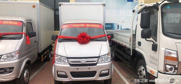 大连汽贸集团长安mini冷藏车直降2千元