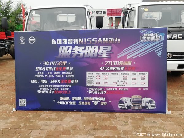 新车优惠沧州市凯普特K6仅售10.3万元