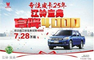 北京京铃顺宝典优惠高达0.4万元