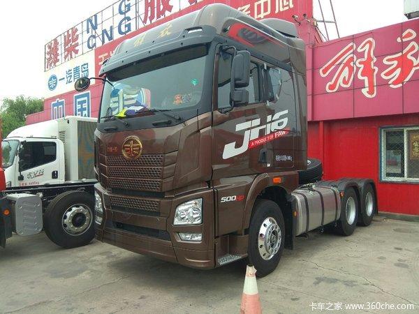 仅售37万元天津解放JH6牵引车促销中