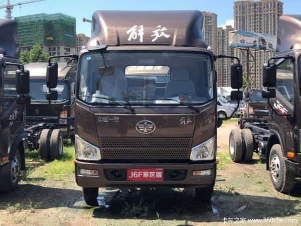 回馈用户通辽J6F底盘载货车钜惠0.2万