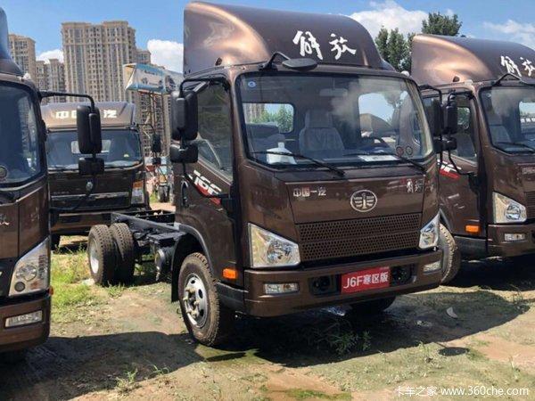 直降0.1万元沈阳J6F底盘载货车促销中