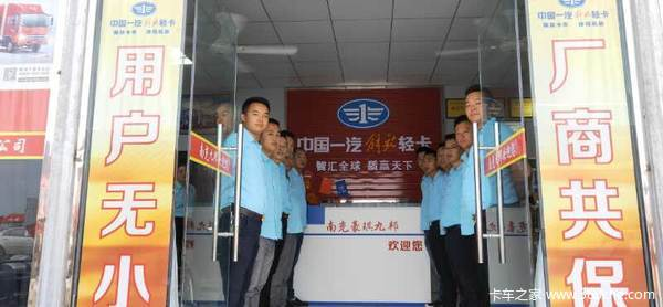 服务全新升级一汽解放轻卡4S店开业了