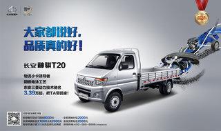 长安神骐T20 汽车之家口碑第一