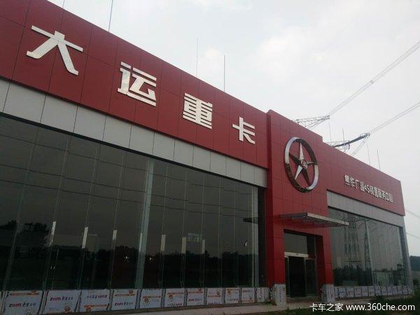 服务全升级大运重卡焦作广源乔迁新址