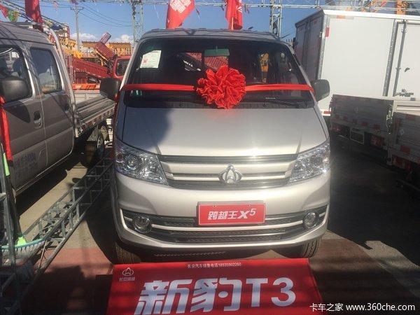 直降0.08万元乌市跨越王X5载货车促销