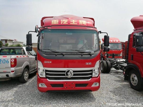 直降0.4万元南阳重汽瑞狮载货车促销中