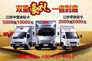 北京京铃顺顺达宽体优惠高达0.5万