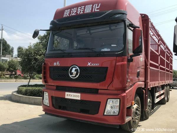 回馈用户枣阳德龙X3000载货钜惠1.5万