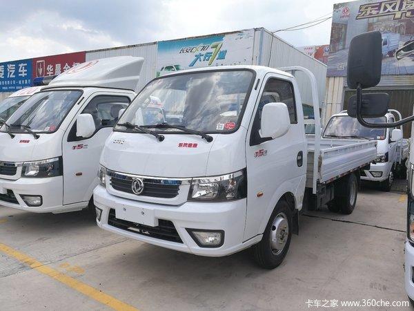 高端微卡热销长沙途逸载货车钜惠0.3万