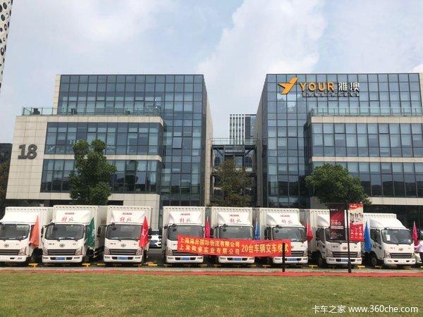 签订100台上海一汽解放轻卡交车仪式