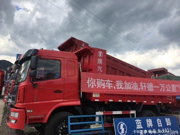 送1.0万油卡昆明轩德X6蓝牌自卸车促销